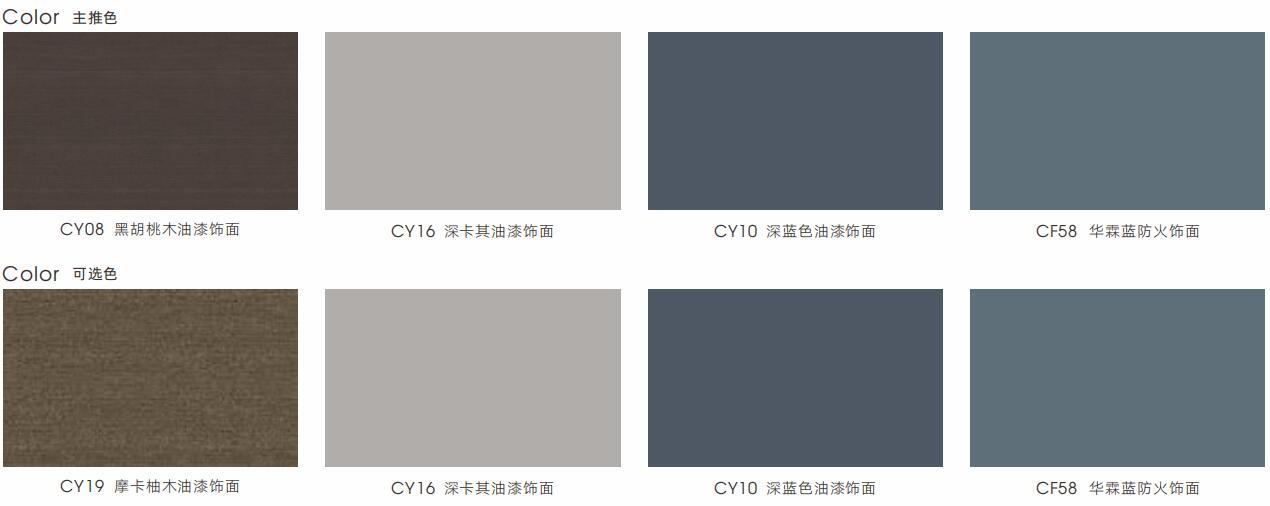 格莱美系列高管总裁空间配色选择