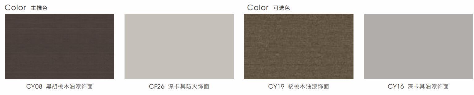 爱慕系列高端定制总裁空间配色选择