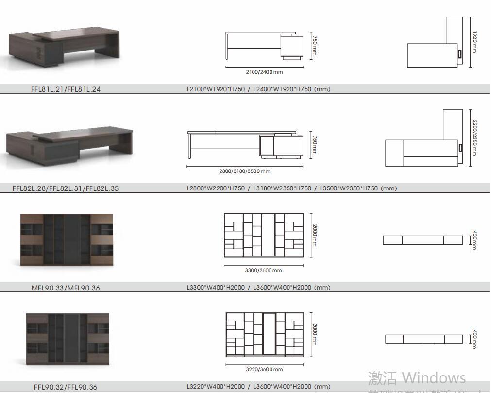 菲格拉利高管空间家具尺寸
