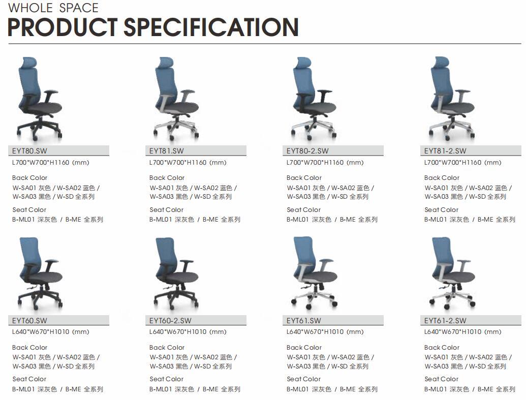 悦途系列椅子尺寸图1