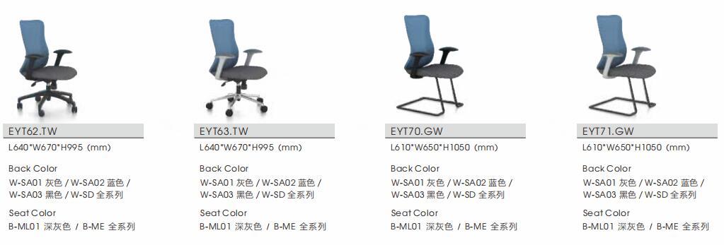 悦途系列椅子尺寸图2