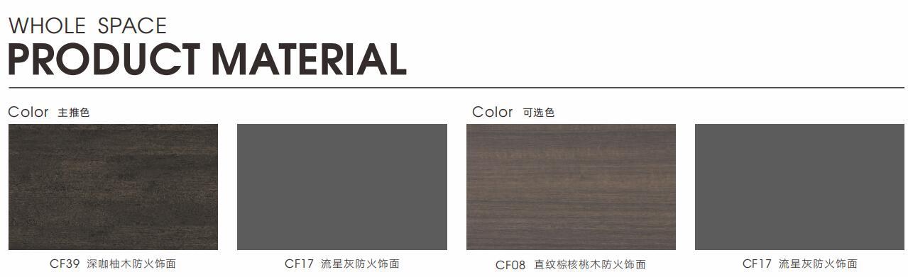 慕辰系列FMC40会议桌可选颜色图