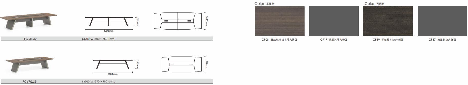 格奕系列H036会议桌颜色图