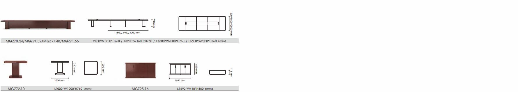 观智系列会议桌尺寸图