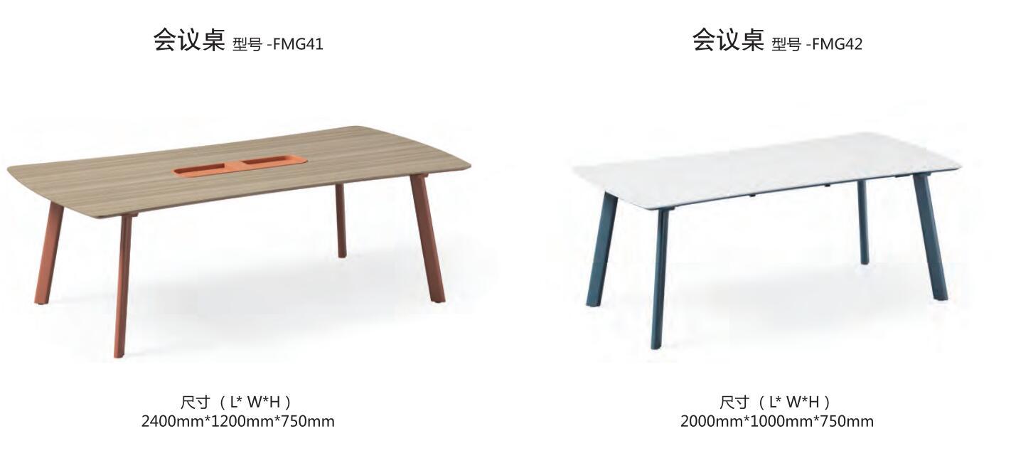 麦格系列会议桌尺寸图