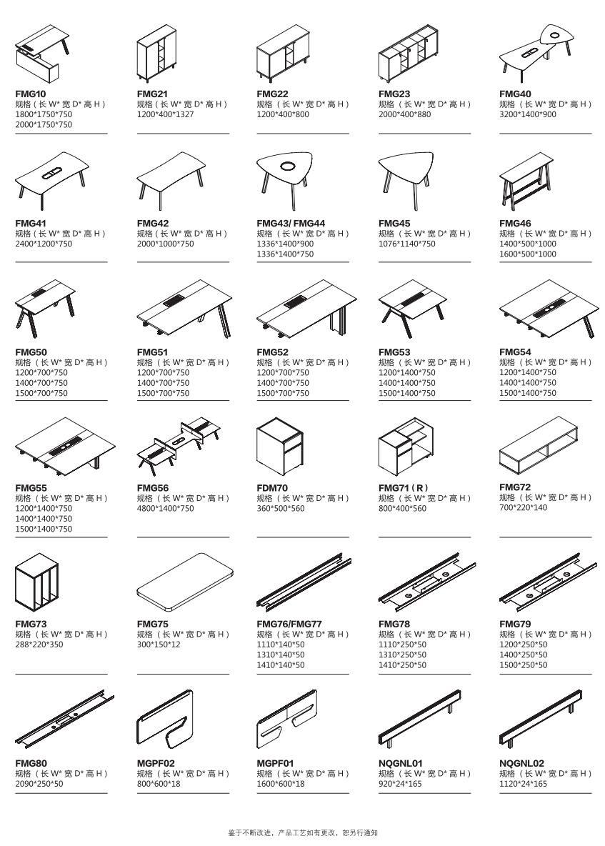 麦格系列更多家具产品尺寸图