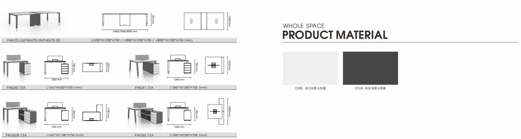 维诺系列H031会议桌颜色图