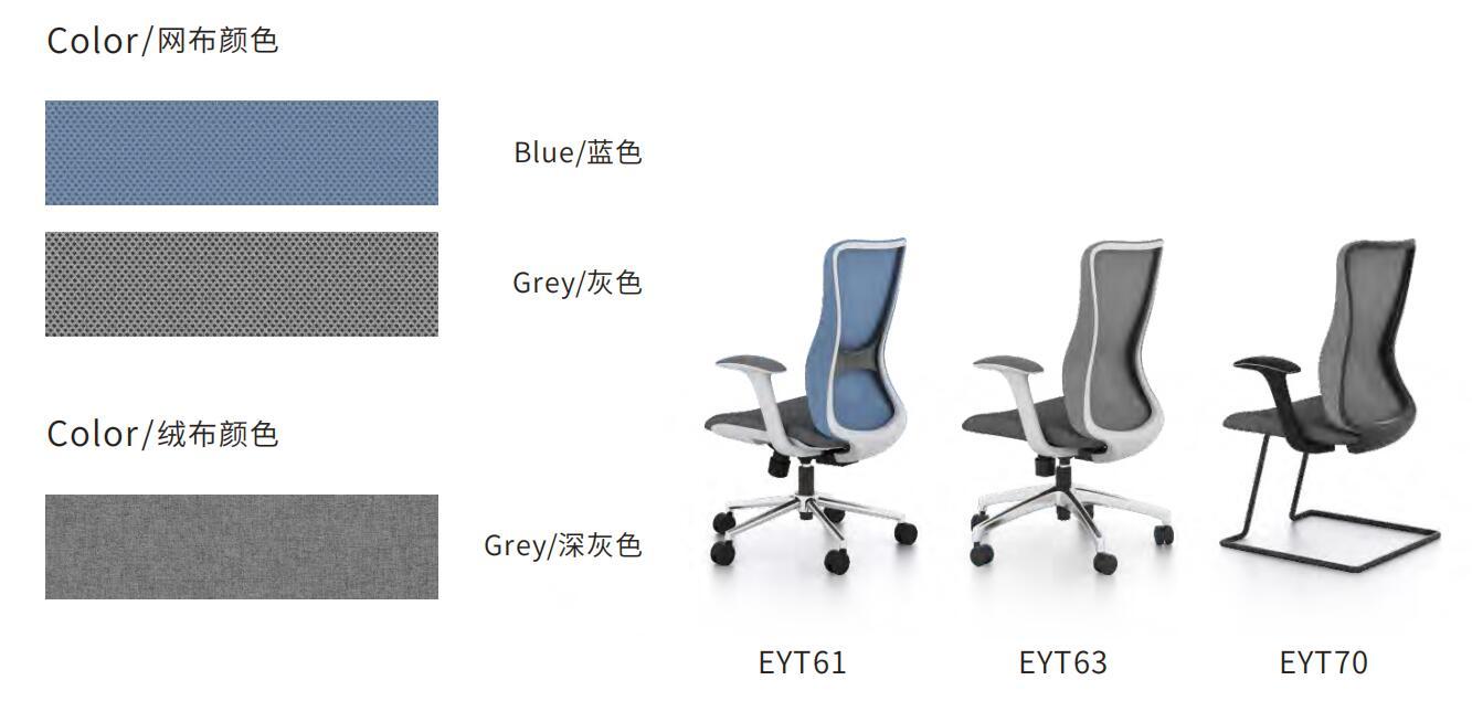 悦途系列椅子网布颜色
