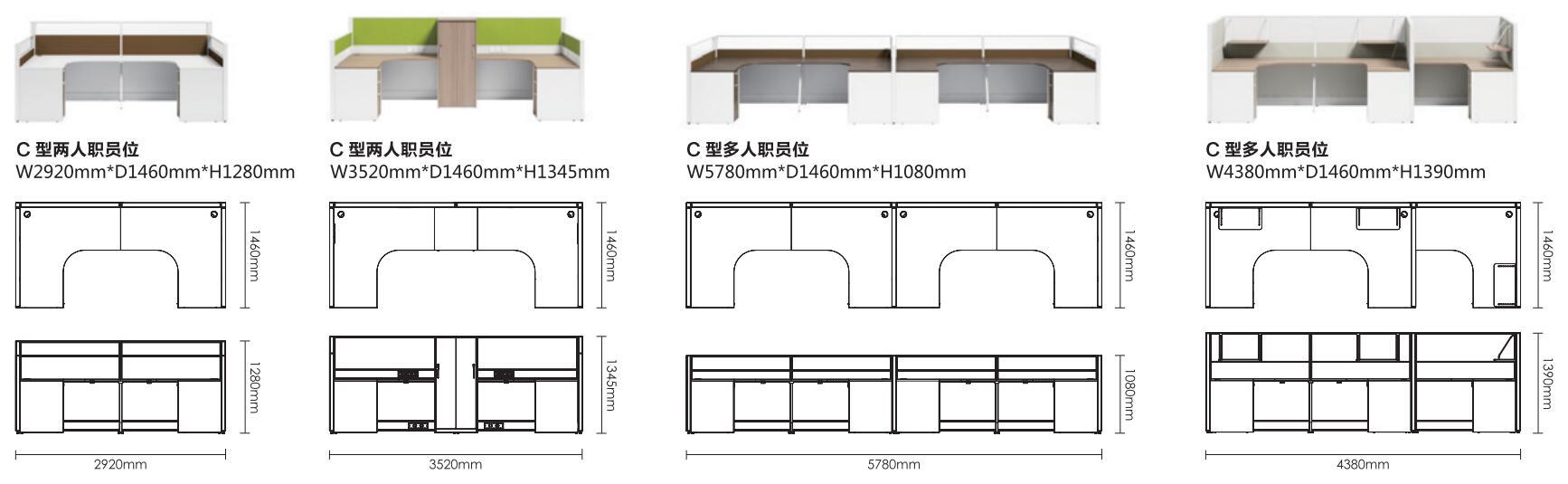 C型屏风职员工位尺寸图