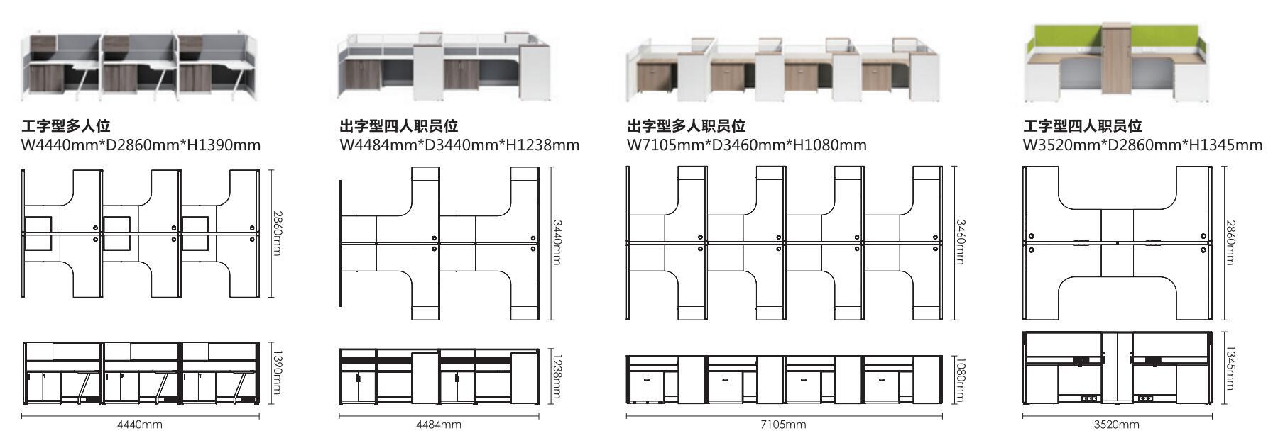 Thick&Thin系列带衣柜玻璃屏风4人对坐工位尺寸