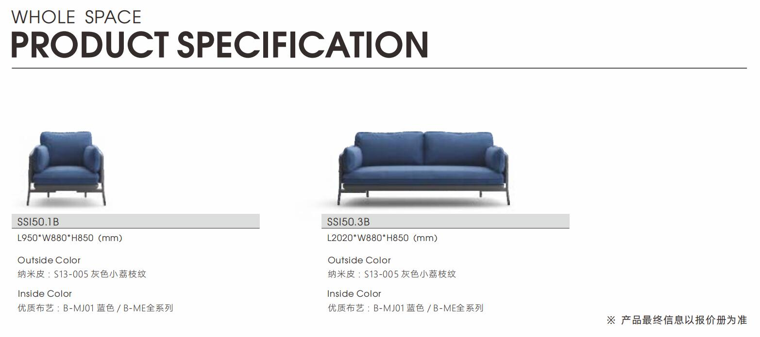 Suyi舒意系列布艺老款友博国际棋牌沙发尺寸图