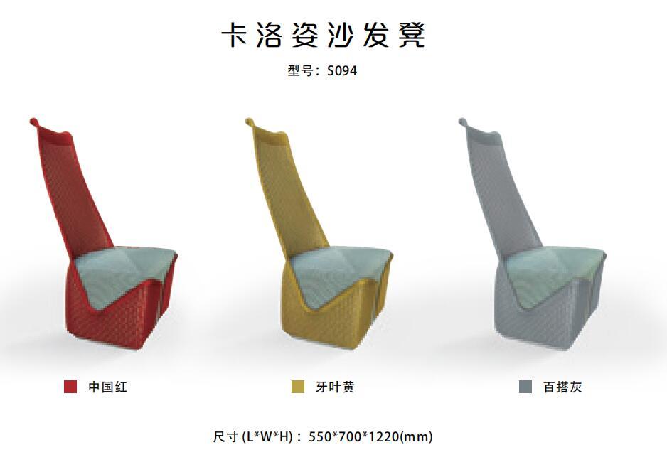 CARLOS卡洛姿系列高背沙发凳颜色尺寸图