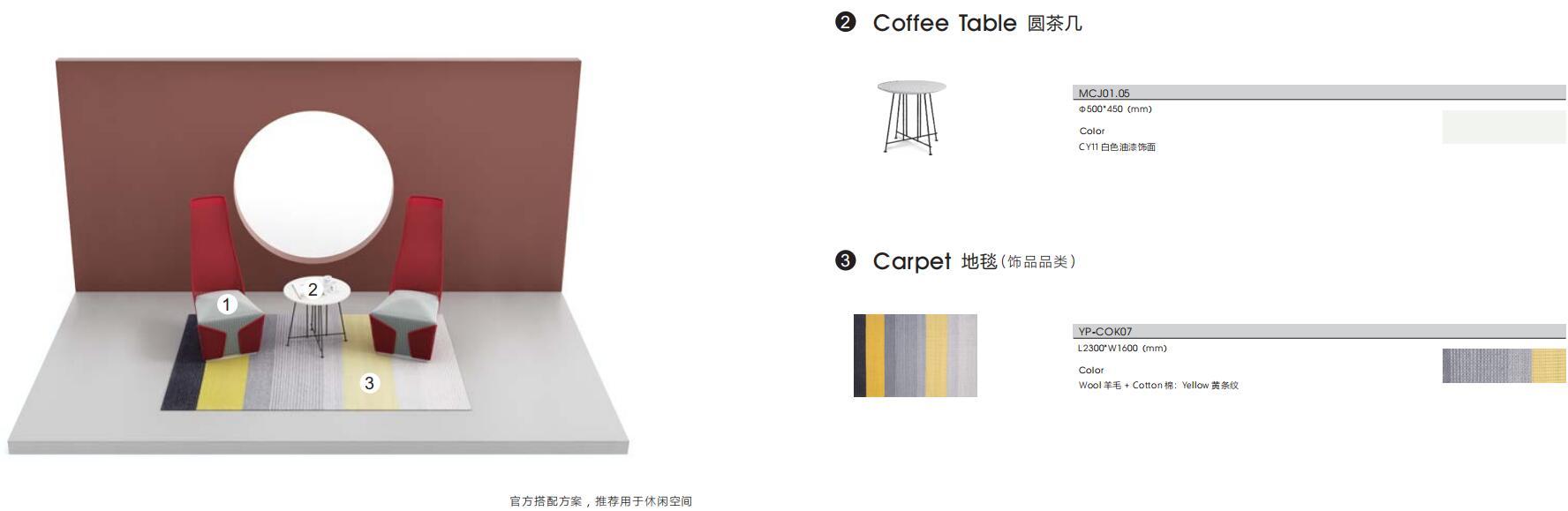 CARLOS卡洛姿系列高背沙发凳官方推荐搭配